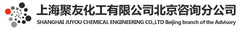 上海聚友化工有限公司北京咨詢分公司