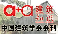 建筑学会内容页广告