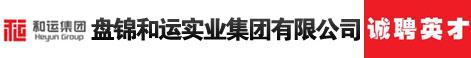 盘锦和运实业集团有限公司