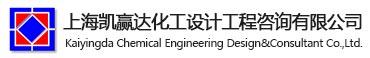 上海凯赢达化工设计工程咨询有限公司