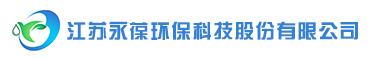 江苏永葆环保科技股份有限公司