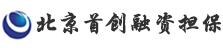 北京首创融资担保有限公司
