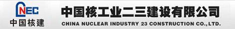 中國核工業二三建設有限公司