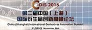 第二届中国(上海)国际衍生品创新鹰峰论坛