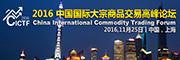 中国国际大宗商品交易高峰论坛