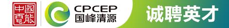 国峰清源生物能源有限责任公司