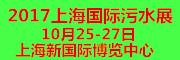 上海国际污水展