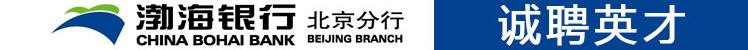 渤海银行股份有限公司北京分行