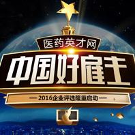 中国好雇主活动评选