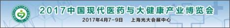 中国现代中医药与大健康博览会
