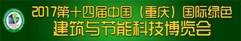 重庆建博会