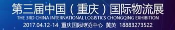 2017重庆第三届物流展