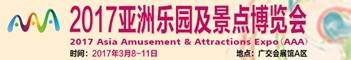 2017亚洲乐园及景点博览会