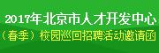 2017年北京春季大学双选会系列
