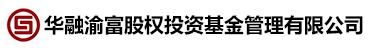 华融渝富股权投资基金管理有限公司