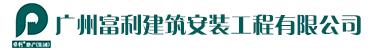 广州富利建筑安装工程有限公司