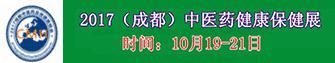 2017(成都)中医药健康保健展