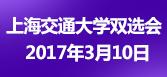 2017.3.10上海交大双选会