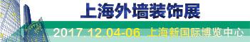 第13届上海外墙装饰材料及粘结技术展览会