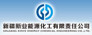 新疆新业能源化工有限责任公司