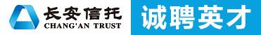 长安国际信托股份有限公司