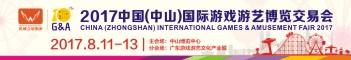 2017中山国际游戏游艺博览会