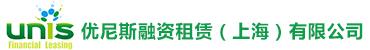 优尼斯融资租赁(上海)有限公司