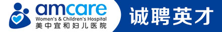 北京美中宜和妇儿医院齐乐娱乐