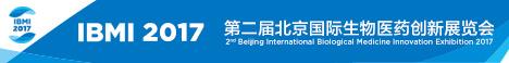 2017第二届北京国际生物医药创新展览会