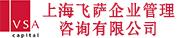 上海飞萨企业管理咨询有限公司