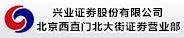 兴业证券股份有限公司北京西直门北大街证券营业部