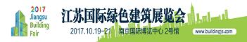 2017江苏绿色展览会