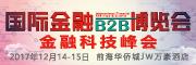 深圳金融科技峰会