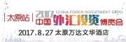 太原外汇投资博览会