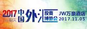 重庆外汇投资博览会