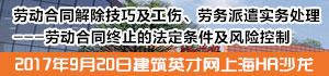 2017.9.20上海建筑沙龙