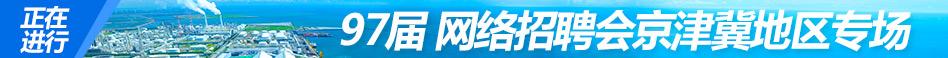 第九十七届京津冀地区招聘会