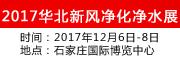 2017第十届华北新风净化及净水设备展