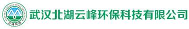 武汉北湖云峰环保科技有限公司