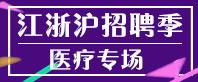 江浙沪招聘季医疗专场