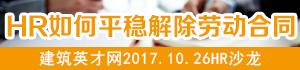2017.10.26北京建筑沙龙