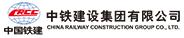 中铁建设集团有限公司(总部)