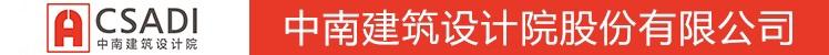 中南建筑设计院股份有限公司