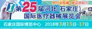 河北国际医疗器械展览会