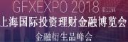 2018上海国际投资理财金融博览会 GFXEXPO金融衍生品