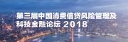 第三届中国消费信贷风险管理金融论坛