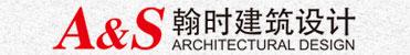 北京翰时国际建筑设计咨询有限公司