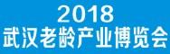 2018中部(武汉)国际健康产品和养老产业博览会