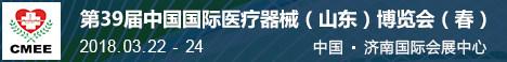 2018年第39届中国国际齐乐娱乐(山东)博览会(春) 暨医