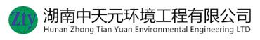 湖南中天元环境工程有限公司